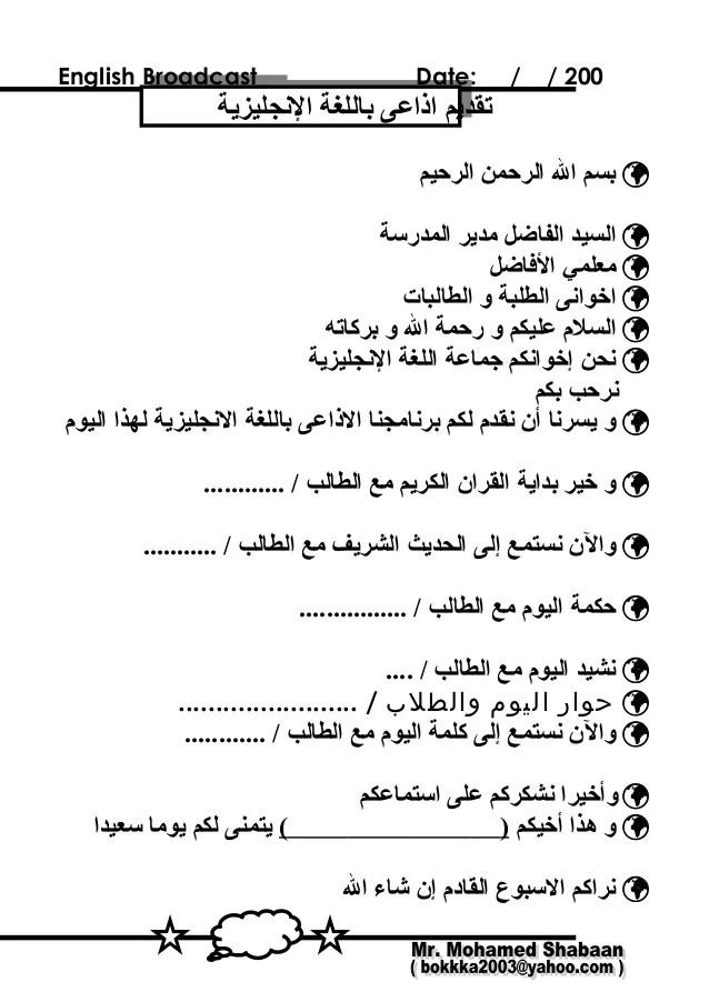 إذاعة باللغة الإنجليزية لمستر محمد شعبان