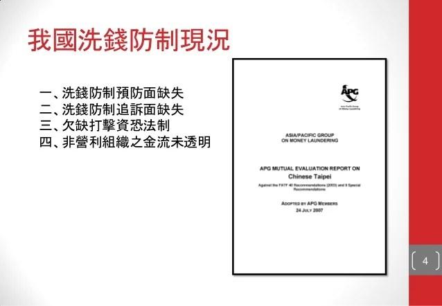 行政院會簡報:法務部 洗錢防制法修正通過後之因應配套及亟待推動事項