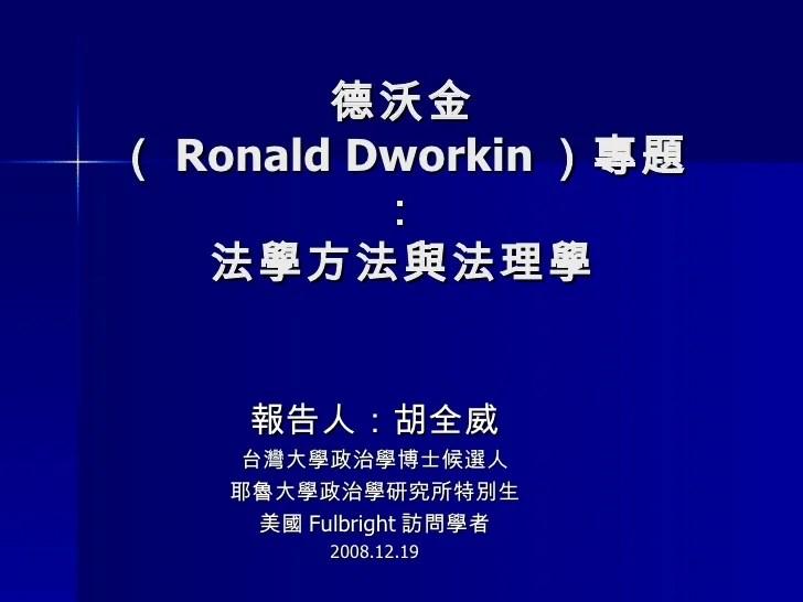 Ronald Dworkin政治哲學與法哲學簡介