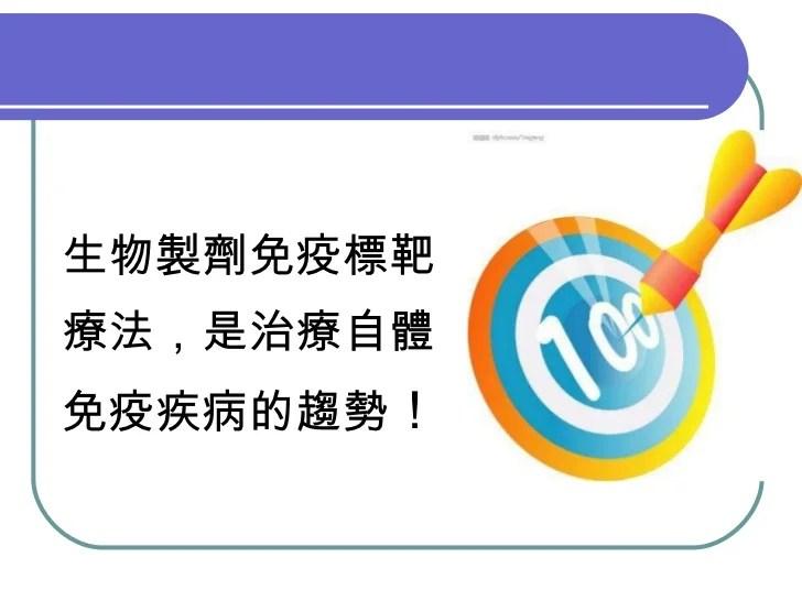 8.自體免疫疾病治療新進展2009