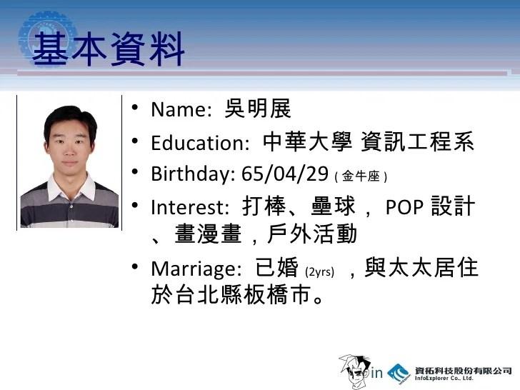 吳明展的履歷 My Resume 2009 (ppt)