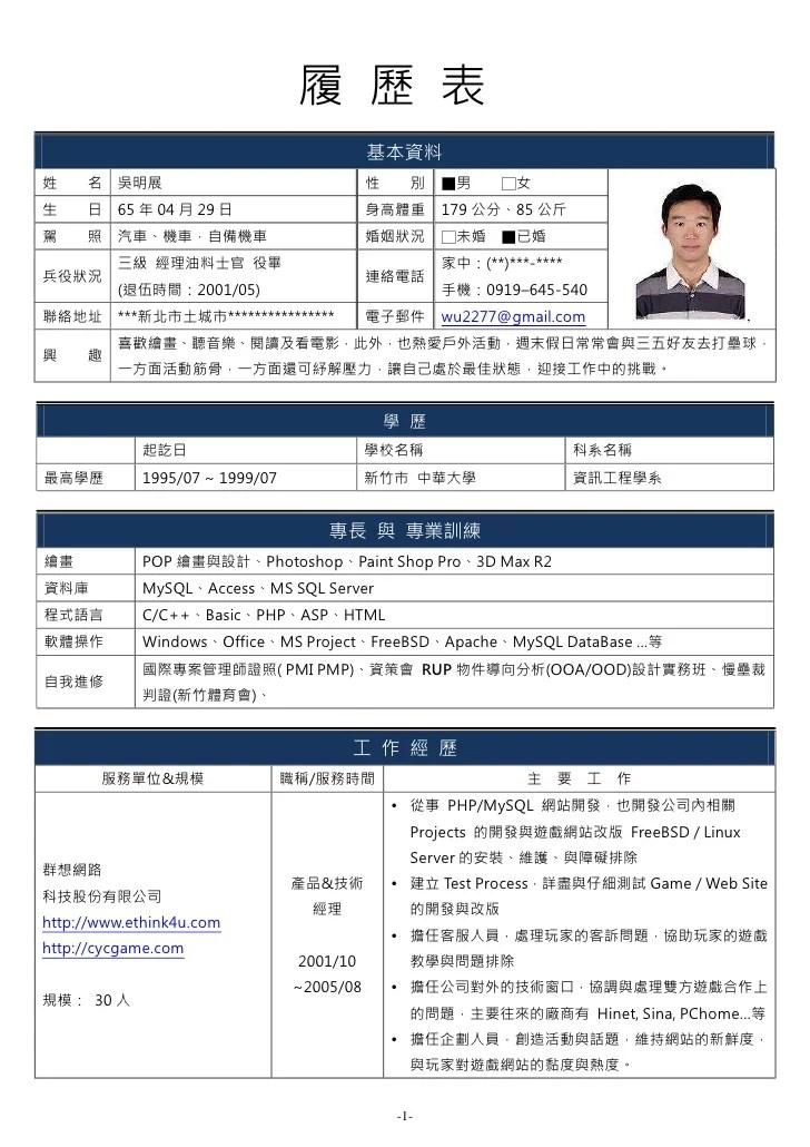 吳明展的履歷表 My Resume 2009 (pdf)