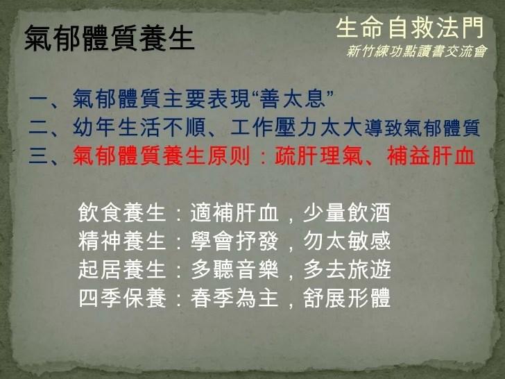 2011 01-22 明慧-黃帝內經-體質養生