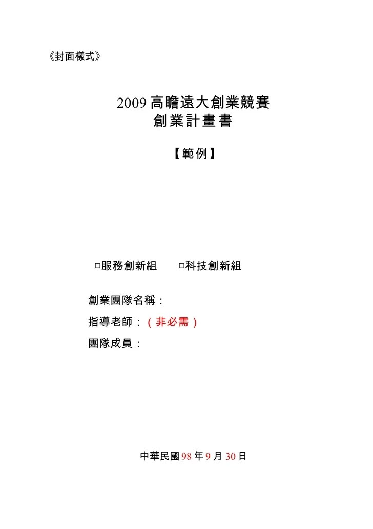 創業計劃書範例 2011築夢遠大創業競賽-詹翔霖教授