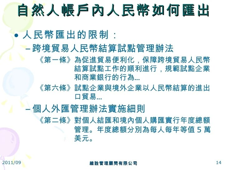 20110914活用大陸外匯新規(認識篇)