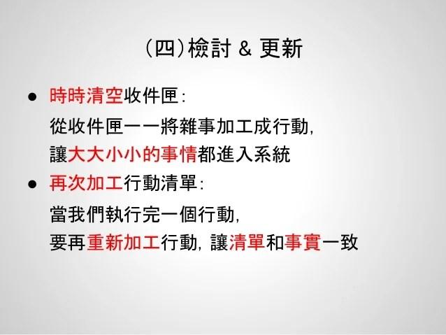 時間管理系列(5)建立行動清單