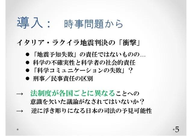 2012.12.1 日本現象學・社會科學會