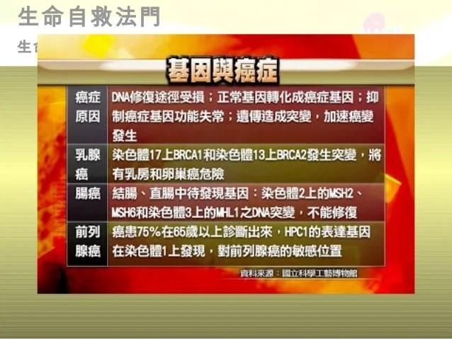 2013 06-22 明仙-淺談醫學新觀念