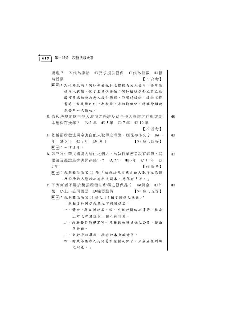 財稅行政 綜合題庫解析-2013初.五等學儒