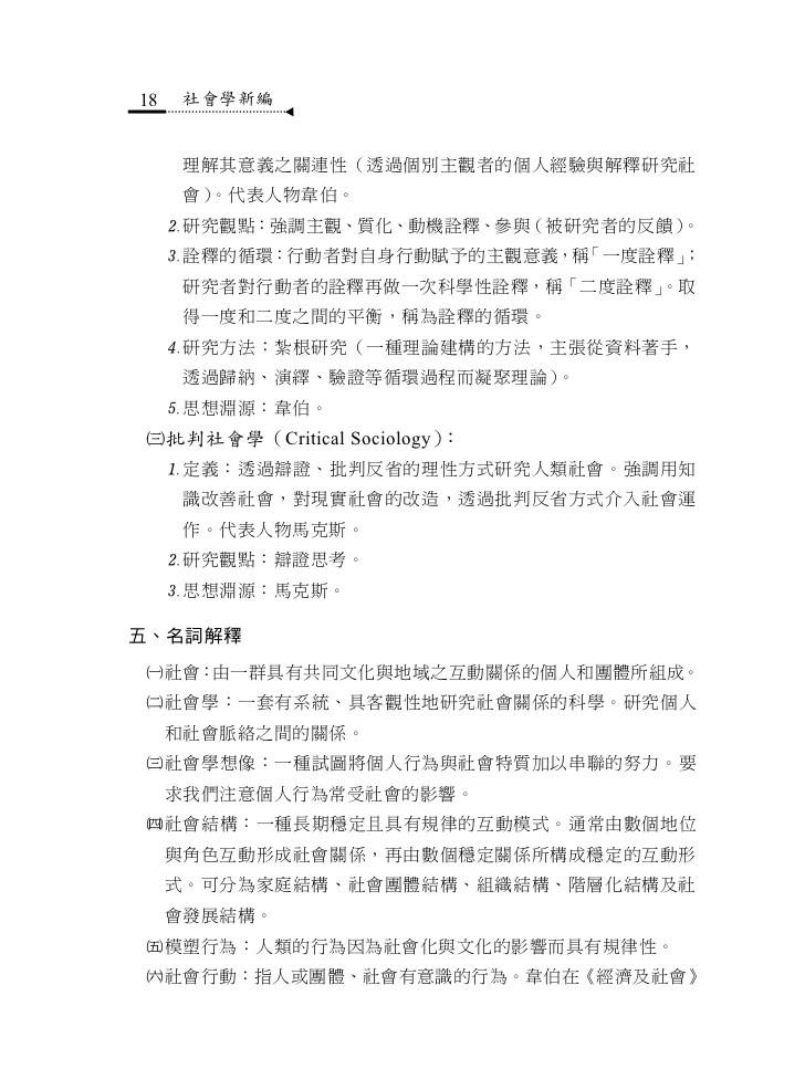 社會學新編 讀實力-2013高普考試.各類特考學儒