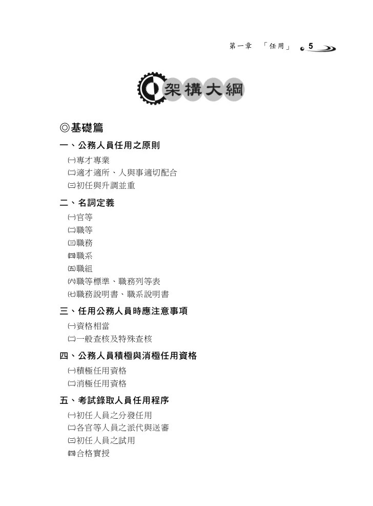 公務員法 讀實力-2013高普考試.各類特考學儒