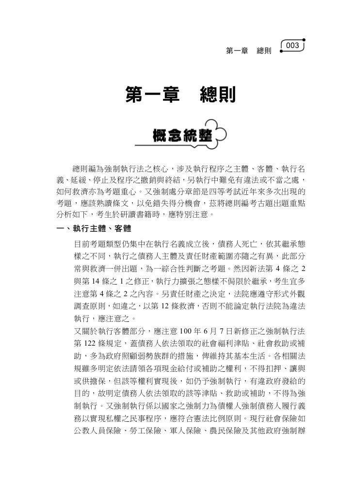 強制執行法 金鑰.申論題庫-2013司法三四等特考保成