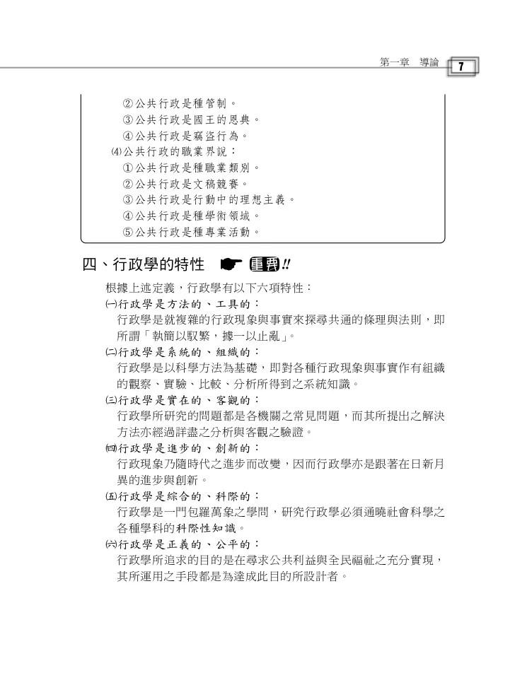 行政學概要 讀實力-2013高普考試.各類特考學儒