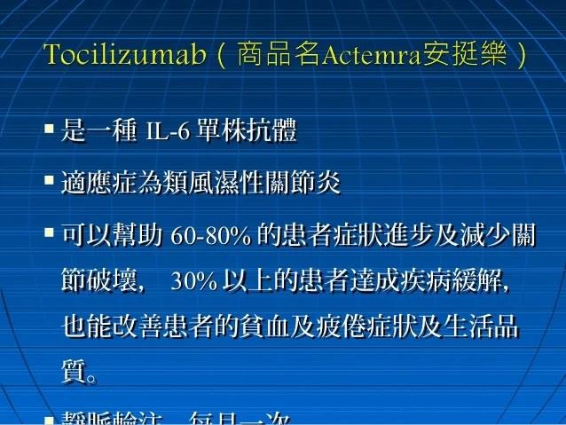 2013類風濕性關節炎