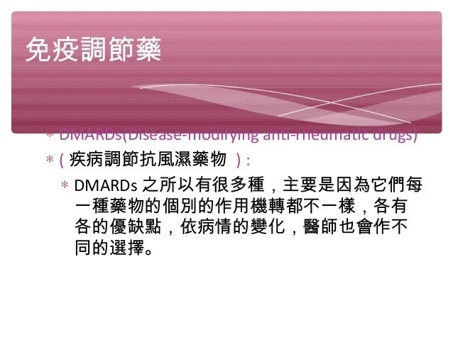 20130504_RA病友會_類風溼性關節炎的新治療
