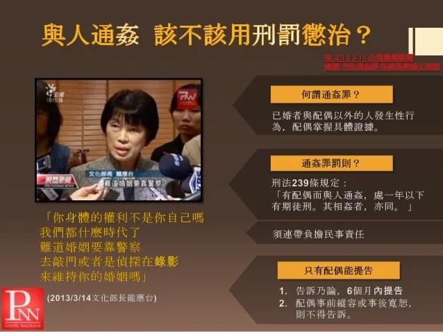 20130620-14張投影片解析通姦除罪?不除罪?