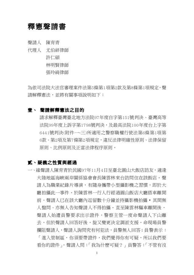 20130926陳育青 釋憲聲請書
