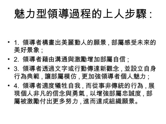 2014.04.26 上-管理與領導初探