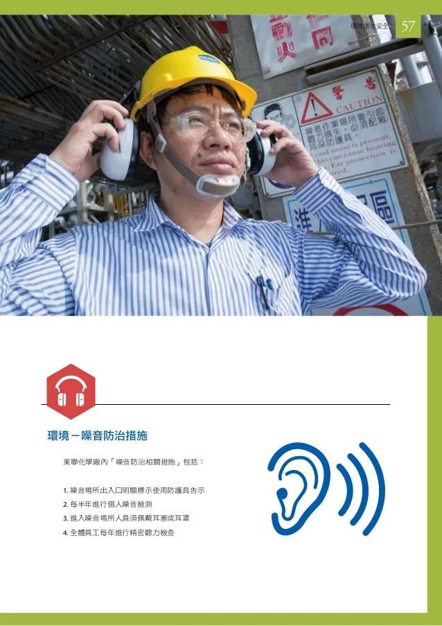 2014東聯化學企業社會責任報告書