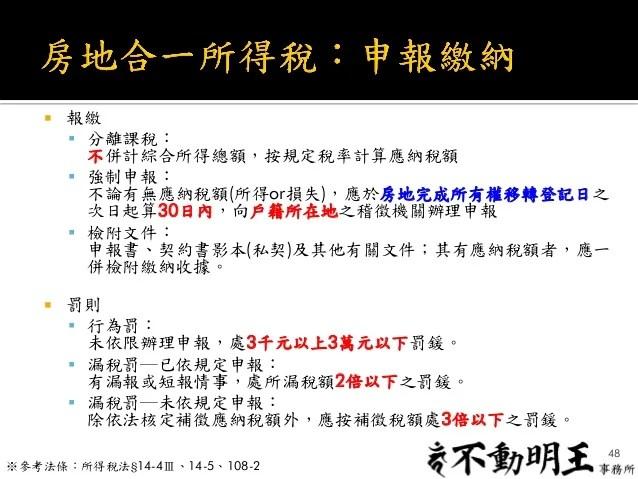 2015.12.10(四) 不動產規劃實務系列課程-04稅負(Final)