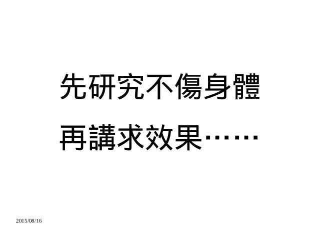 20150816-民撰官酌的臺灣開放政府資料授權條款 Revision of the Taiwan Open Government Dat…