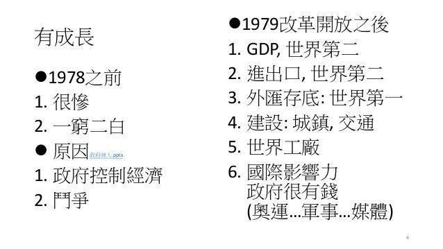 中國經濟與法輪功 20160105