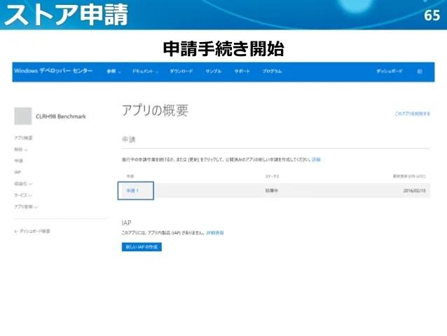 はじめての UWP アプリ開発