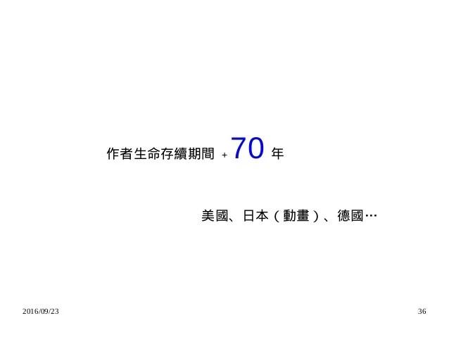 20160923-林誠夏-臺北市新進資訊人員研習營-合法運用網路資源 - 自由軟體及創用CC授權說明與應用介紹-pdf