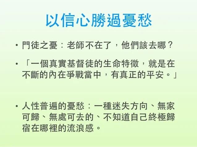 2016.10.2 臺灣國際基督教會主日講道投影片