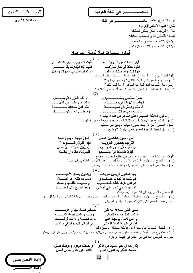 مذكرة عربي للصف الثالث الثانوي المنهج الجديد 2016