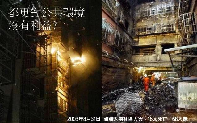 防災與都市更新