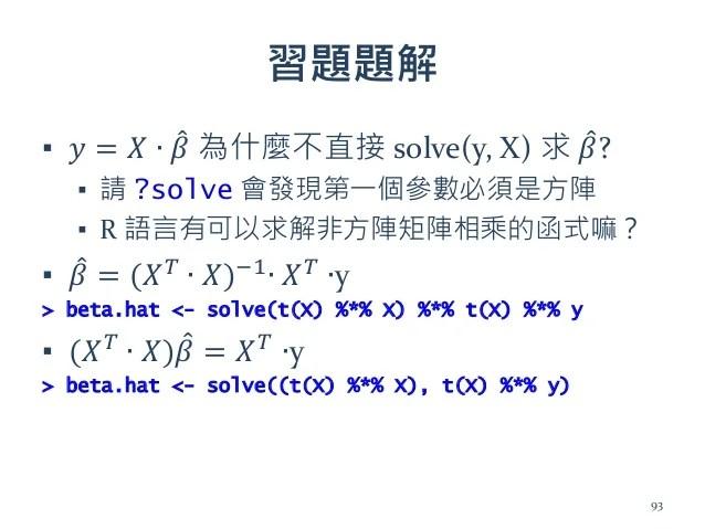 給軟體工程師的不廢話 R 語言精要班