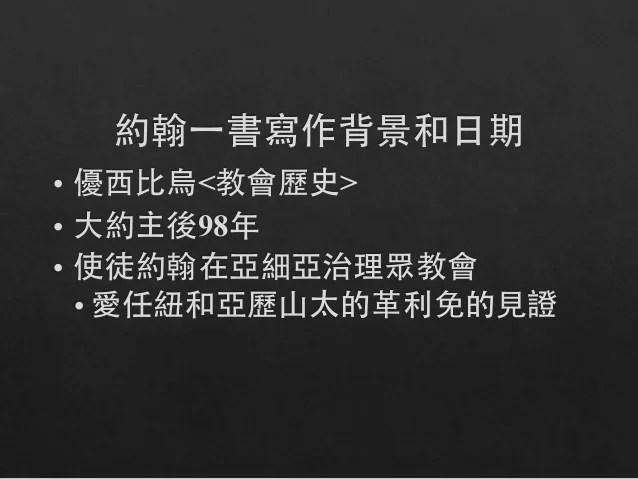 2017.5.7 臺灣國際基督教會主日講道投影片