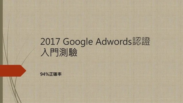 2017 google adwords 認證 - Foundation測驗