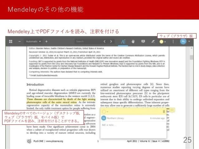 EndNote basic / Mendeleyを用いた文獻管理方法(2018年4月)