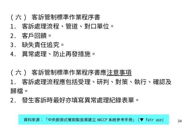 20190128 haccp-workshop-taiwan