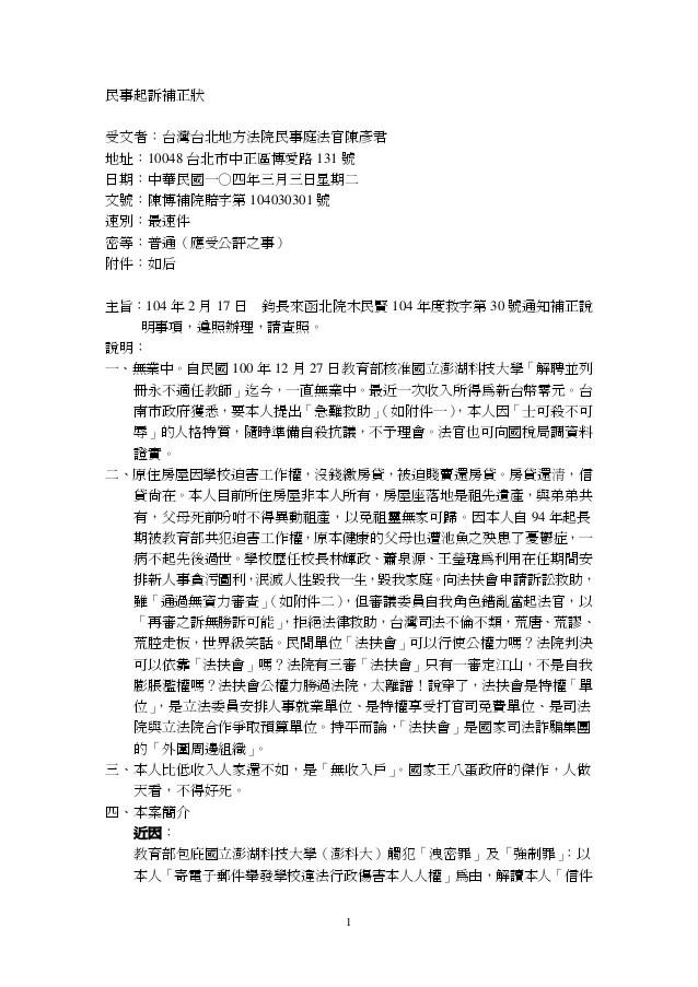 民事起訴補正狀23