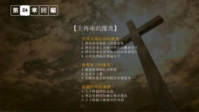 馬太福音24章0803 風佳