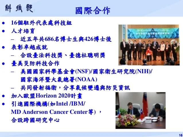 行政院簡報 科技部:科技發展施政成果