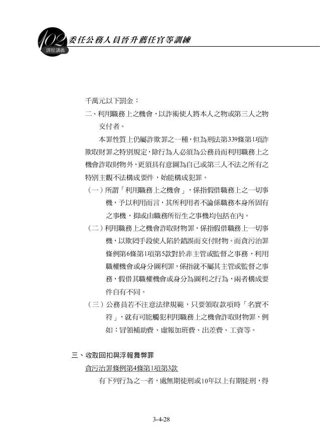 3 4(48-)刑法瀆職罪與貪污治罪條例及案例解析