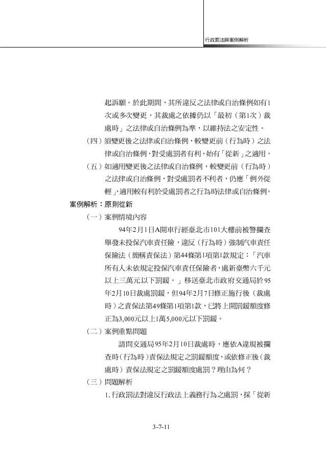 3 7(48-)行政罰法與案例解析