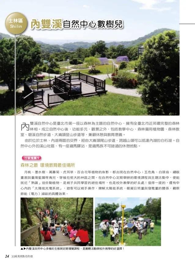 臺北市30個山林景點半日及一日遊
