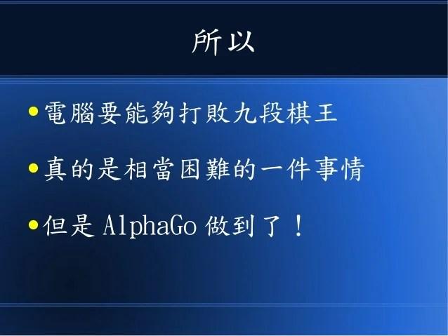 用30分鐘深入瞭解《AlphaGo圍棋程式的設計原理》