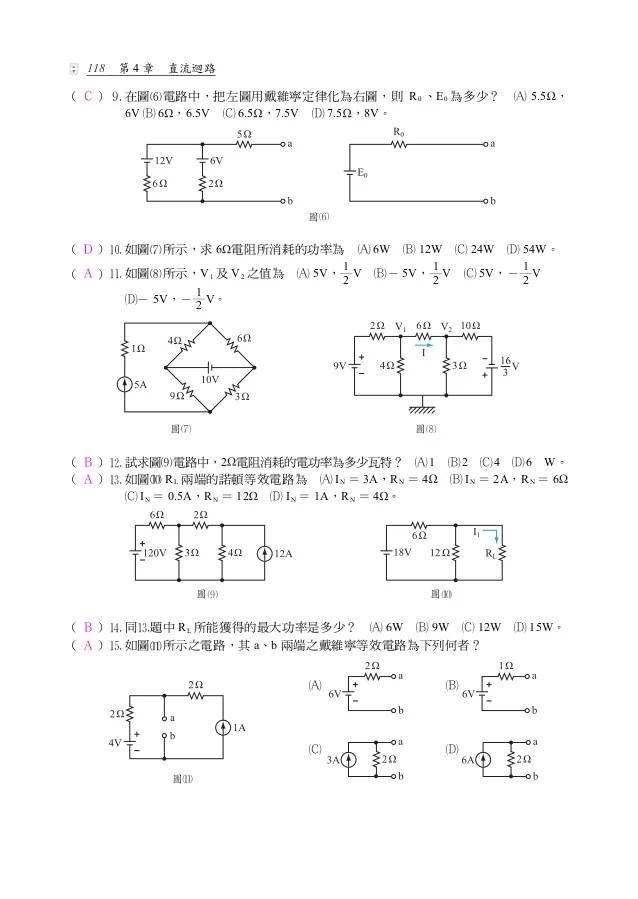 【突破】基本電學複習講義電子試閱本
