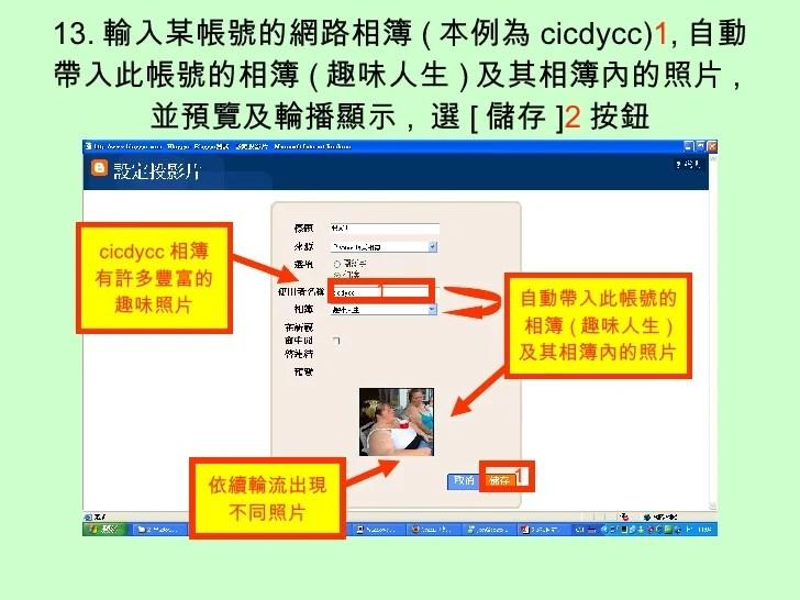 3 5如何在Google提供的部落格中出現投影片(圖片輪播)的功能(投影片網頁元素)