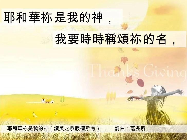 讚美之泉5 耶和華你是我的神