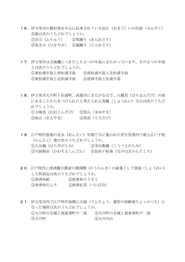 第5回伊萬里コンシェルジェ検定【問題と答え】