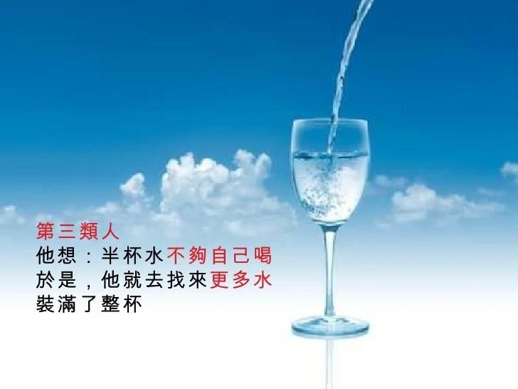 半杯水的啟示2010