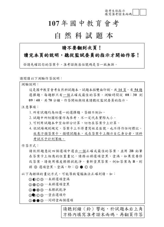 國中會考107年自然科試題