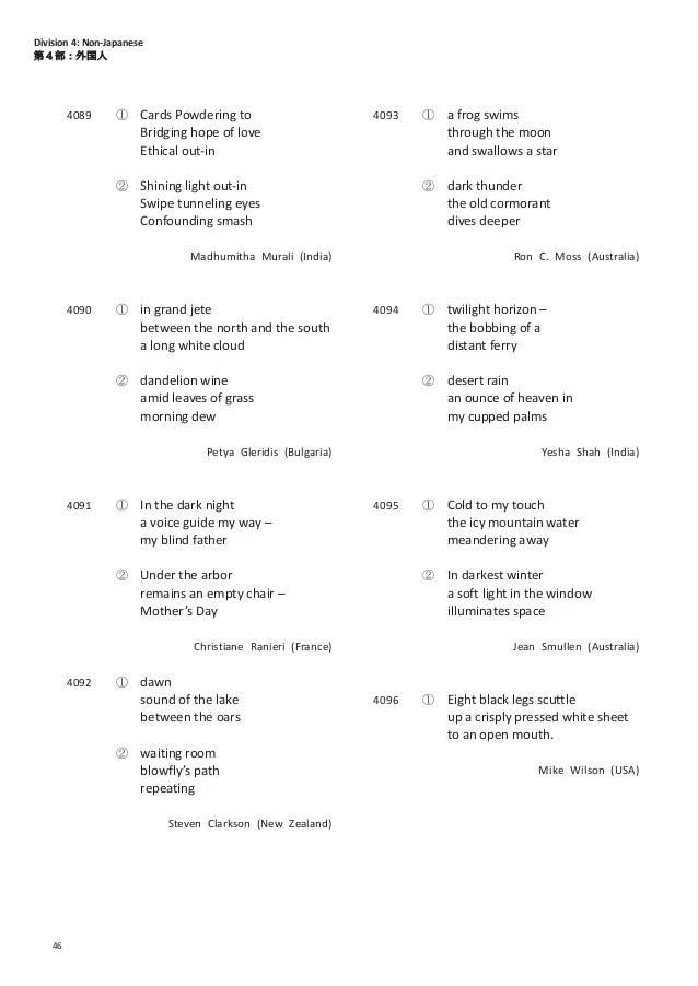 6th yamadera basho memorial museum english haiku contest